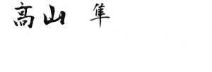 freefont_logo_kouzangyousho